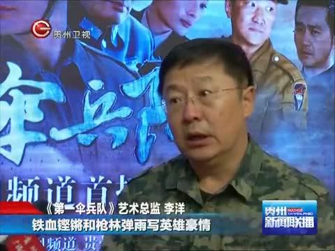 [贵州新闻联播]贵州抗战大剧《第一伞兵队》今晚在央视开播