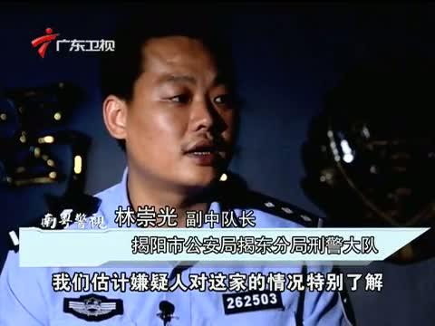 """《南粤警视》 20151011 追踪""""闯入者"""""""