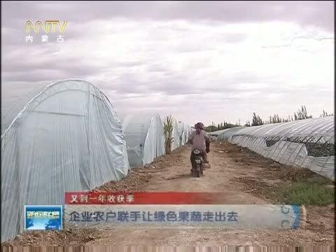 第20151013期 内蒙古新闻联播  1,走千村万户·讲精彩故事,海子塔村