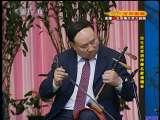 仿生皮京胡伴奏名家演唱会 1-3