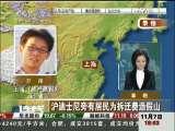 环球财经连线(傍晚版) 2009-11-07