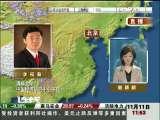 环球财经连线(午间版) 2009-11-11