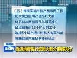 晚间新闻 2009-12-09