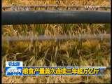 晚间新闻 2009-12-23