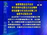 甘肃新闻 2010-01-17