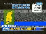 晚间新闻 2010-03-28