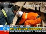 [视频]青海玉树地震已致400人死8000人伤