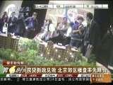 房贷新政见效 北京郊区楼盘率先降价