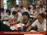 甘肃新闻 2010-07-20