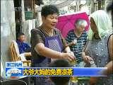 晚间新闻 2010-08-05