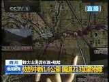 晚间新闻 2010-08-16