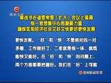 贵州新闻联播 2010-08-24