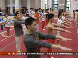 [视频]体操新人大集训 小男子汉们的第一课