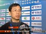 [视频]有钱好办事 羽毛球职业化广州等先行一步