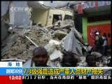 新闻30分 2010-01-13