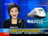 新闻30分 2010-02-10