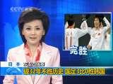 新闻30分 2010-02-11