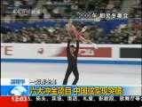 新闻30分 2010-02-13