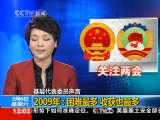 新闻30分 2010-03-06