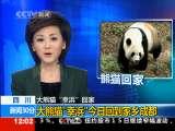 新闻30分 2010-03-16
