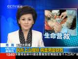 新闻30分 2010-04-23