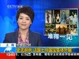 新闻30分 2010-04-28
