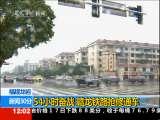 新闻30分 2010-06-18
