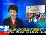 新闻30分 2010-07-05