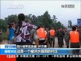 新闻30分 2010-08-20