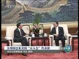 新闻联播 2009-12-10 19:00