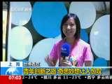 朝闻天下 2010-05-06 07:00