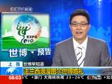 朝闻天下 2010-05-11 08:00