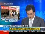 朝闻天下 2010-08-17 08:00