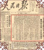 十八:《中国人民解放军布告》颁布
