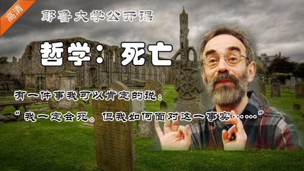 耶鲁大学公开课:哲学·死亡【视频】 - 行云流水 - 行云流水的博客