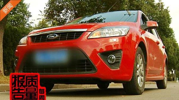福克斯汽车召回后刹车变油门 厂商:驾驶习惯所致