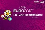 2012欧锦精彩 一触即发<br>CNTV欧洲杯招商方案