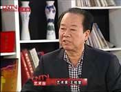 艺术大讲堂 王桂堂