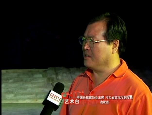 专访河北省文化厅副厅长 边发吉