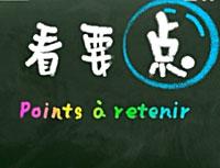 <font size=4>Leçon 11 </font>