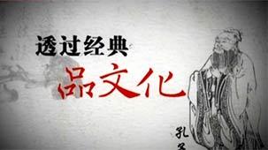 《儒家法文化探秘》 穿越历史看法律