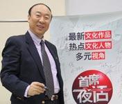 首席团:曹晓宁