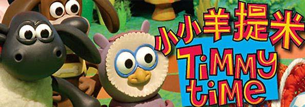 英国广播公司(BBC) 最新动画卡通《小鸟三号》荣获法国安锡国际电影节第15届上海电视节白玉兰奖的海外动画片金奖,是一部适合0-6岁儿童观赏的精致动画卡通。 故事叙述在小鸟街3号里,一群可爱的小鸟们,每天发生的有趣故事。《小鸟三号》以鲜明色彩及逗趣声音表情吸引儿童。一群在小鸟街3号生活的小鸟们,在树枝上学习与玩耍,充满温暖的情感,大家在树梢上唱歌、跳舞还有吹口哨。 每一集中,将跟着可爱的小鸟三毛、他最好的朋友露露和可爱的妹妹菲菲,一同唱歌跳舞,在小鸟们美妙的歌声中,学习宽容、耐心、互助合作等。