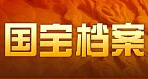 <br>《国宝档案》栏目每期节目将介绍一个具体的国宝文物,这些凝聚着中华民族智慧和传统文化的历代传世国宝文物,既有受到政府保护收藏在祖国大陆各个博物馆中的,也有收藏于民间被国人精心呵护的;既有因历史原因东渡海峡存于宝岛台湾的,也有历尽磨难流失海外漂泊他乡的……<br><br>《国宝档案》CCTV4亚洲首播:每天18:50,重播:次日05:35