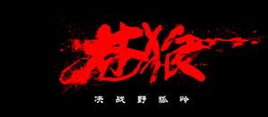 <br><b>《探索发现》年度巨制:纯手绘原创动画纪录片《苍狼之决战野狐岭》先导预告片</b>