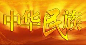 <br>《中华民族》栏目多年来致力于展现中华各民族悠久的历史文化,介绍中国西部的地域、人文环境,反映各民族人民的传统习俗和文化传承,表现各民族同胞的精神面貌,促进各民族的发展进步,加强各民族间的团结和交流。<br><br>《中华民族》首播:CCTV-1, 重播:周一14:20