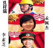 中国青年政治学院专场