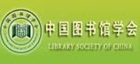 中国图书馆学会