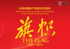 《旗帜》宣传片