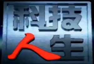 <br>《科技人生》栏目将通过杰出科学家感人至深的人生经历,在全社会弘扬科学精神,营造创新文化,为培养大批具有创新精神的优秀人才、造就有利于人才辈出的良好环境营造有力的舆论氛围。<br><br>首播:CCTV-10周日晚22:10<br>重播:CCTV-10次周日06:10 12:15